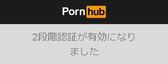 Pornhubの2段階認証