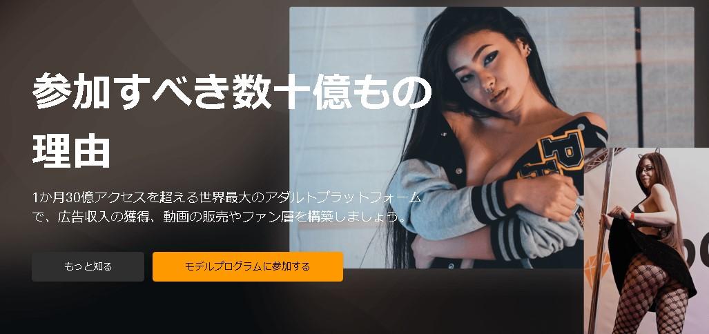 Pornhubモデル収益化プログラム