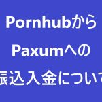 PornhubからPaxumへの振込入金について