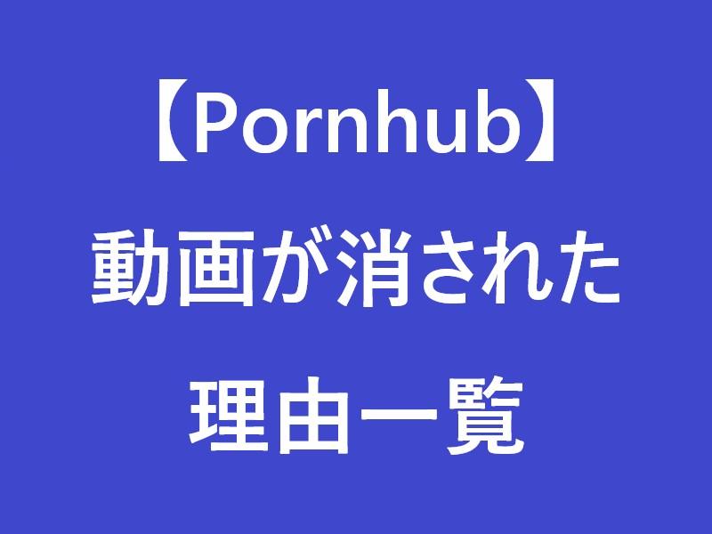 Pornhubで動画が消された理由一覧