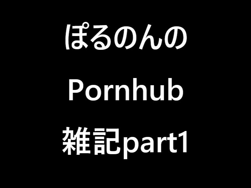 ぽるのんのPornhub雑記part1