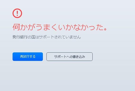 PAXUMから日本の口座に送金失敗した