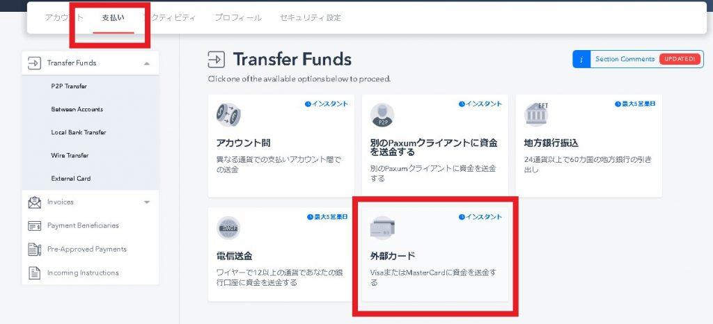 PAXUMから日本の口座に送金する方法